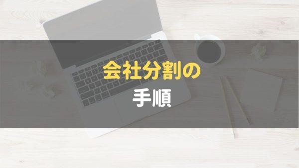 会社分割_手順