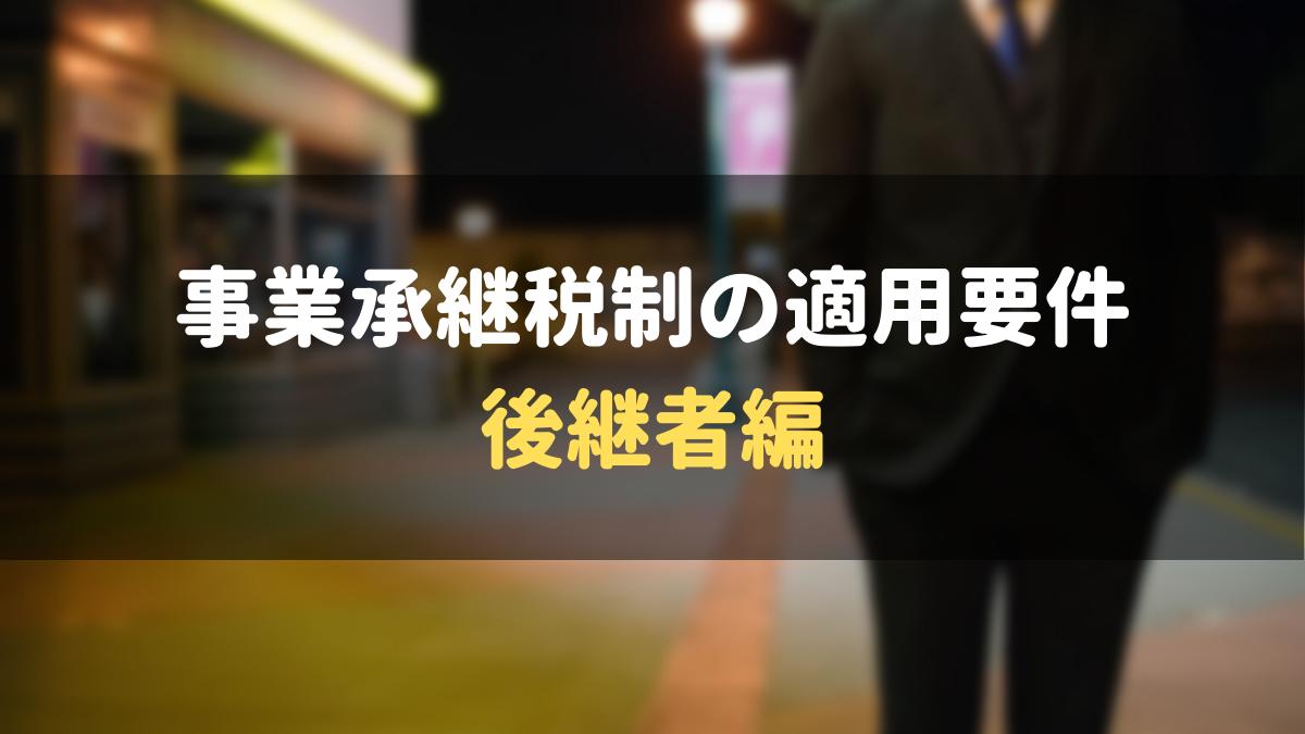 事業承継税制の適用要件【後継者編】