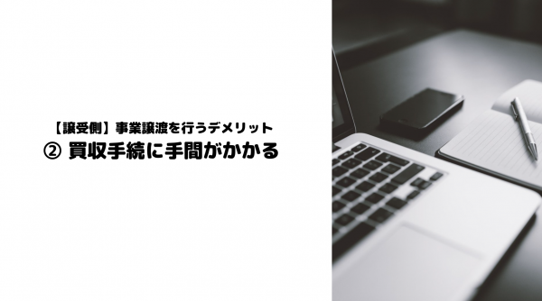 事業譲渡_メリット_デメリット_譲受側_買収_手続き