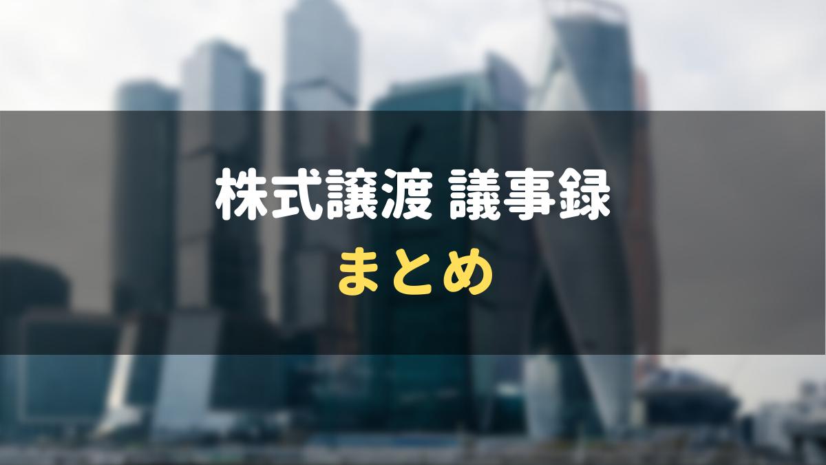 株式譲渡 議事録 まとめ