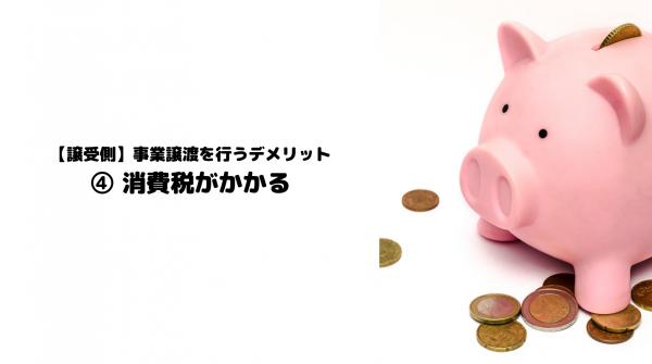 事業譲渡_メリット_デメリット_譲受側_消費税