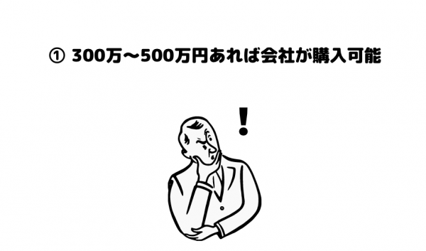 会社を買う_個人_会社購入可能金額_300万円_500万円