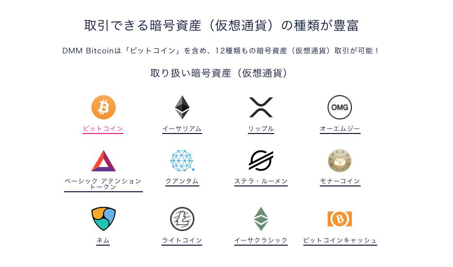 仮想通貨_DMM