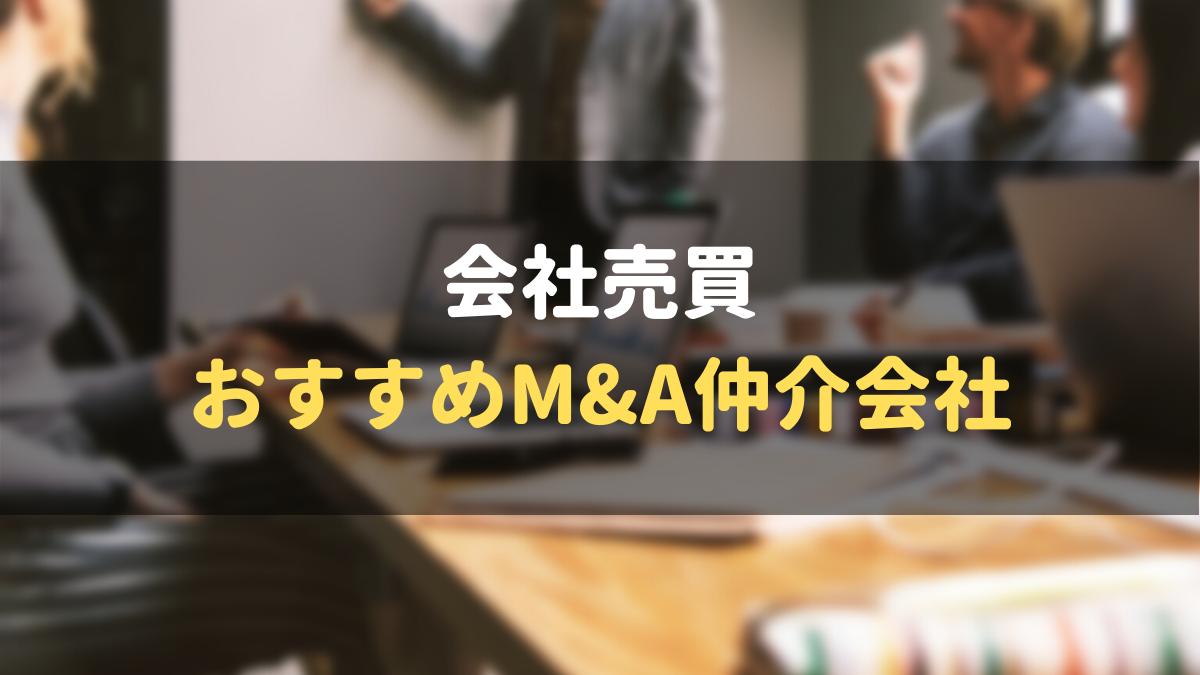 会社買収の相談先におすすめのM&A仲介会社3選
