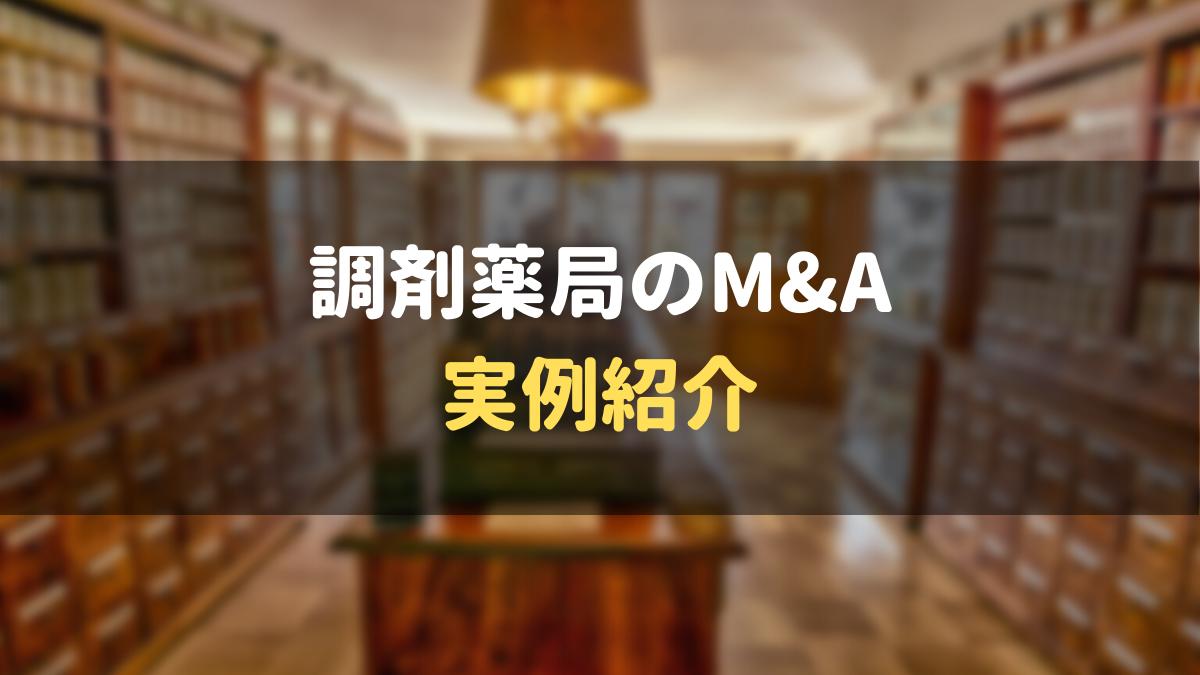 調剤薬局M&Aの実例紹介