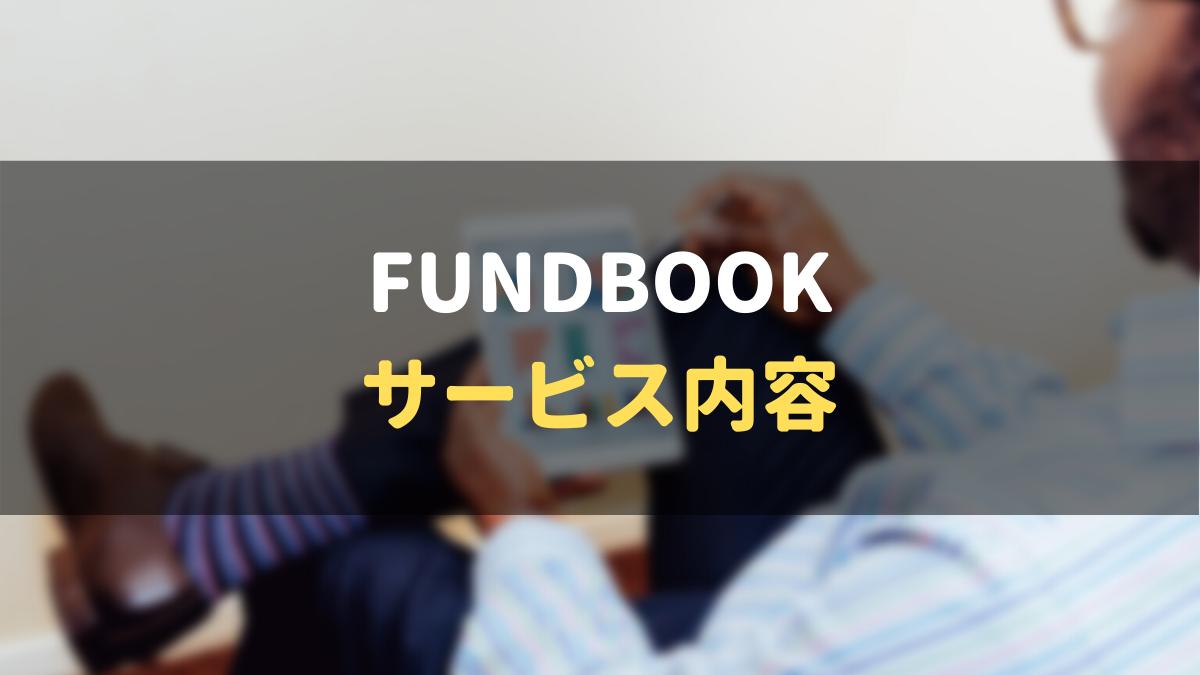 FUNDBOOKのサービス内容