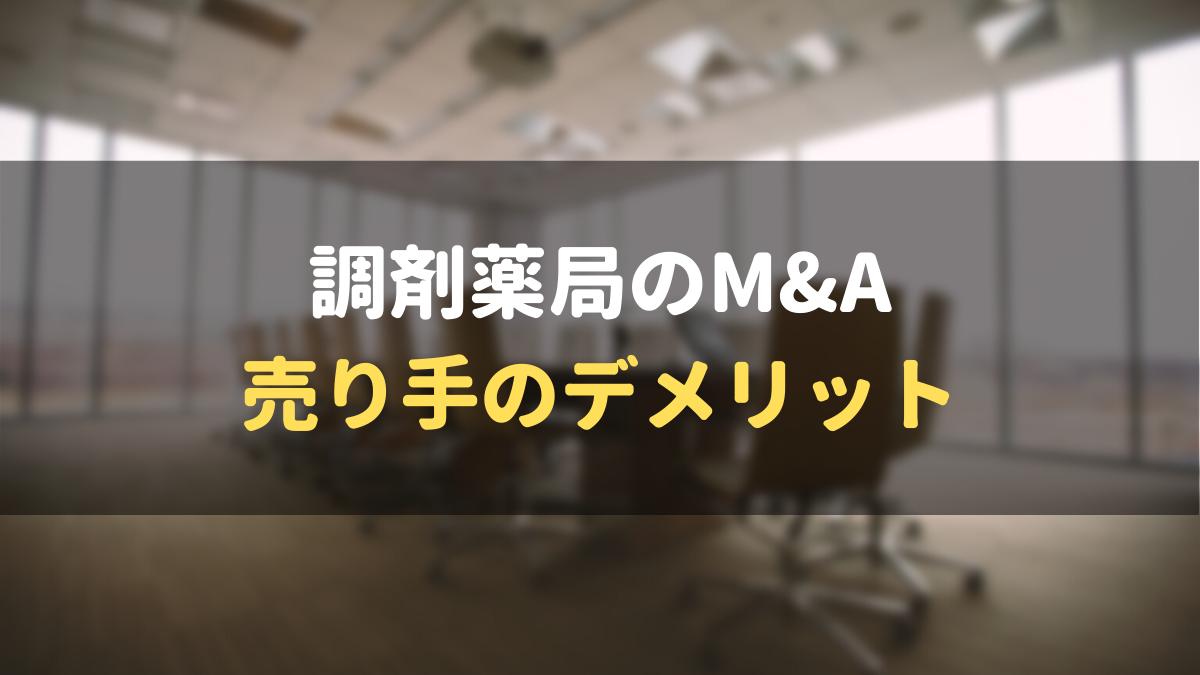 調剤薬局M&Aの売り手側のデメリット3選