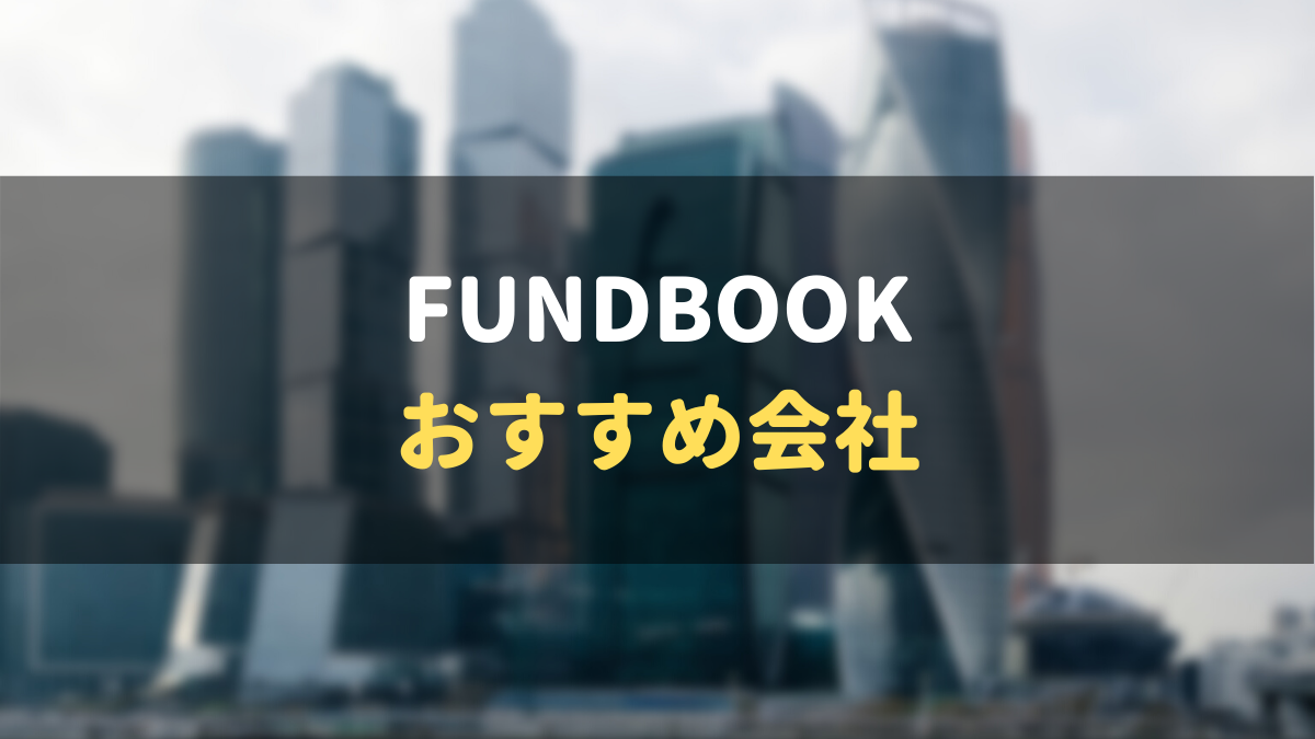 FUNDBOOKをおすすめする会社の特徴
