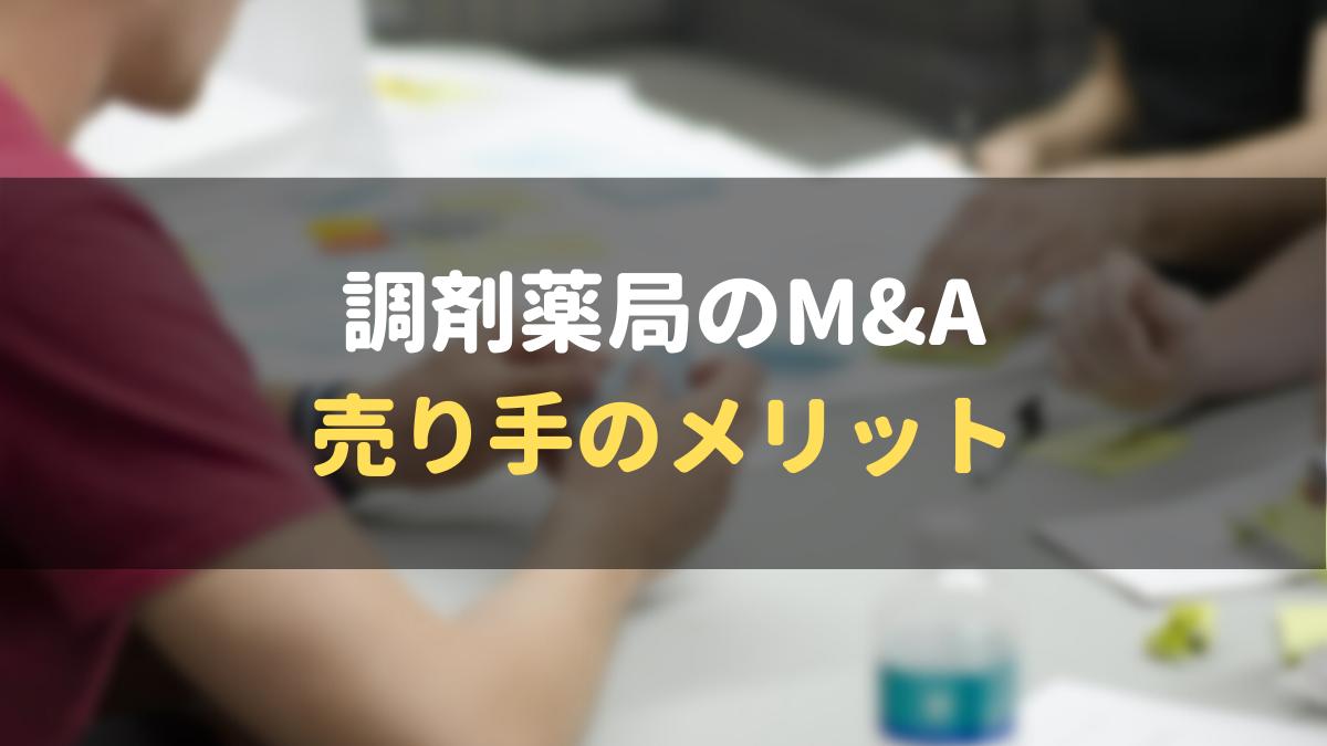 調剤薬局M&Aの売り手側のメリット3選