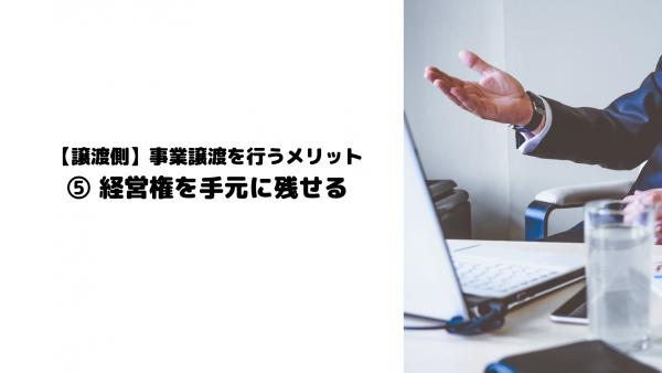 事業譲渡_メリット_譲渡側_経営権_手元
