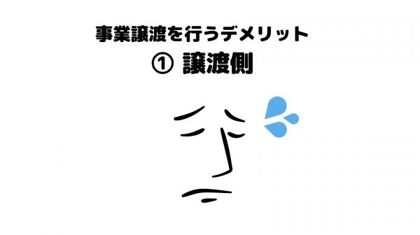 事業譲渡_メリット_デメリット_譲渡側