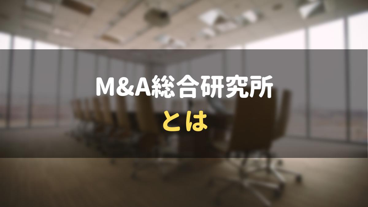 M&A総合研究所とは?