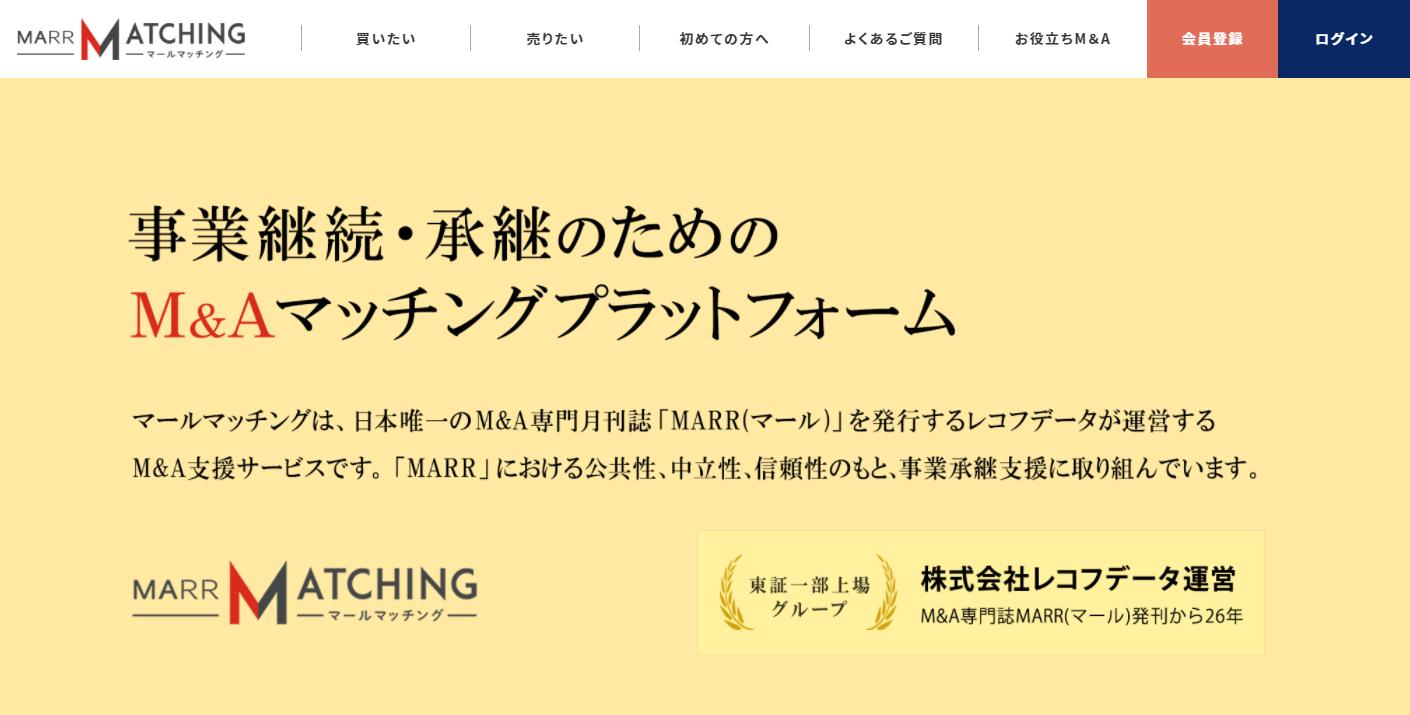 M&A相場 MARR MATCHING(マールマッチング)
