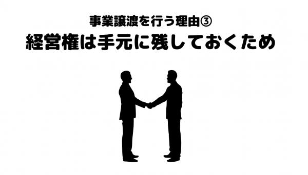 事業譲渡_メリット_事業譲渡を行う理由_経営権