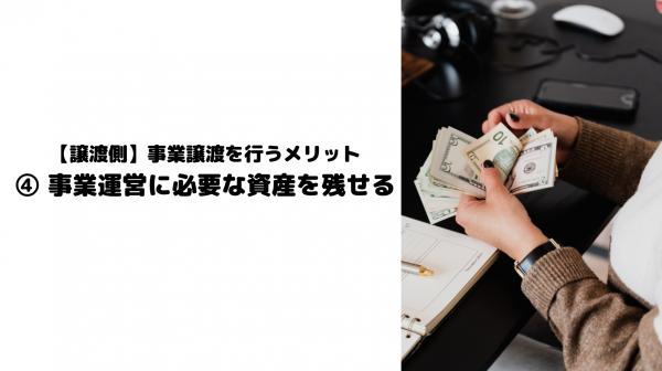 事業譲渡_メリット_譲渡側_事業運営_資産
