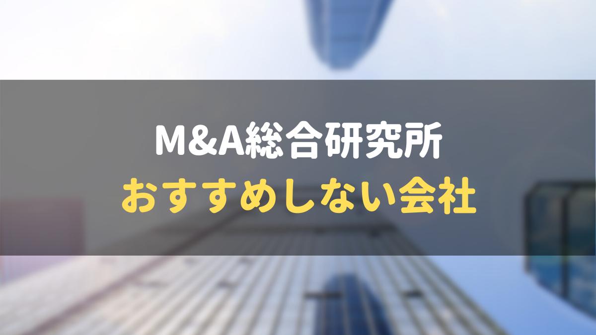 M&A総合研究所をおすすめしない会社の特徴