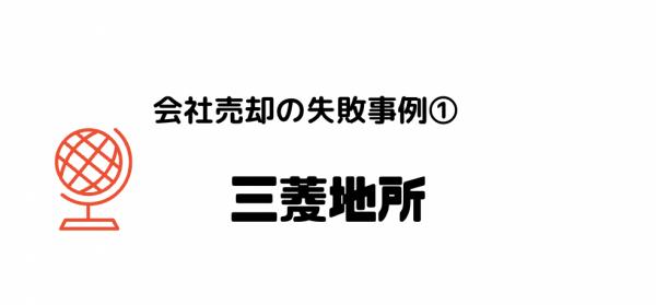 会社売却_三菱地所