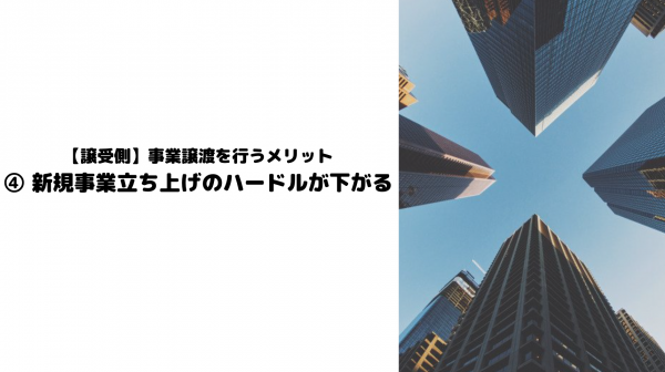 事業譲渡_メリット_譲受側_新規事業_立ち上げ
