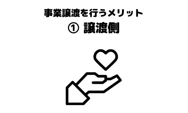事業譲渡_メリット_譲渡側