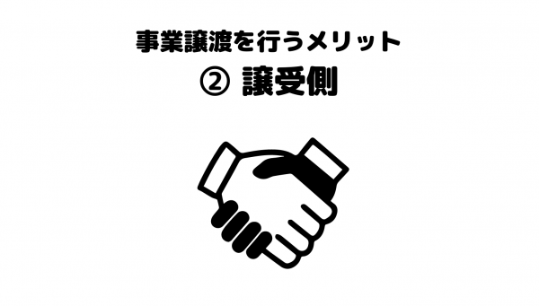 事業譲渡_メリット_譲受側