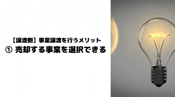 事業譲渡_メリット_譲渡側_売却_事業_選択