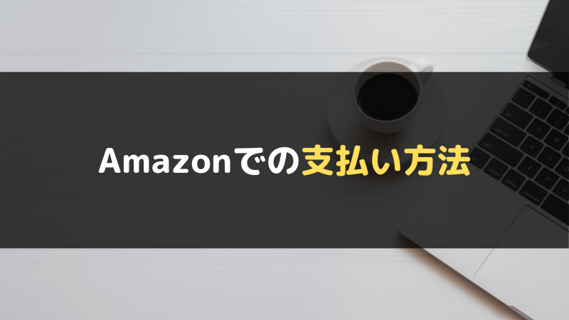 Amazonでの支払い方法