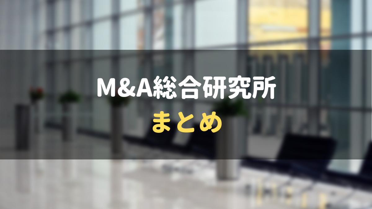 M&A総合研究所 評判|まとめ