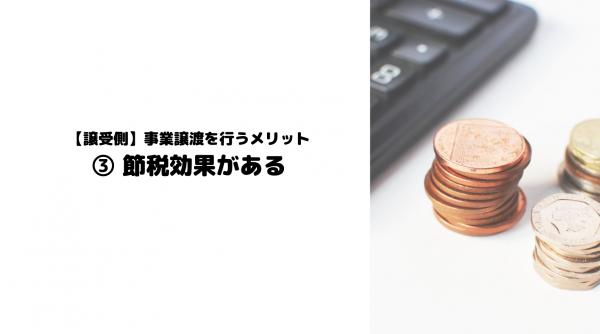 事業譲渡_メリット_譲受側_節税効果