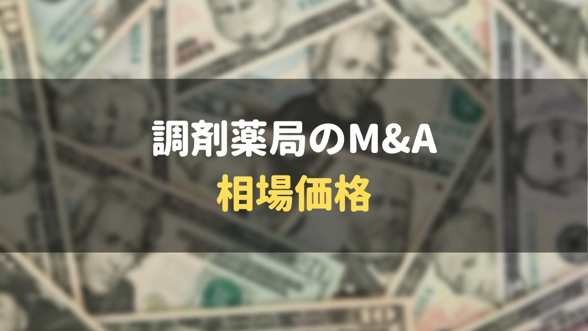 調剤薬局M&Aの相場価格