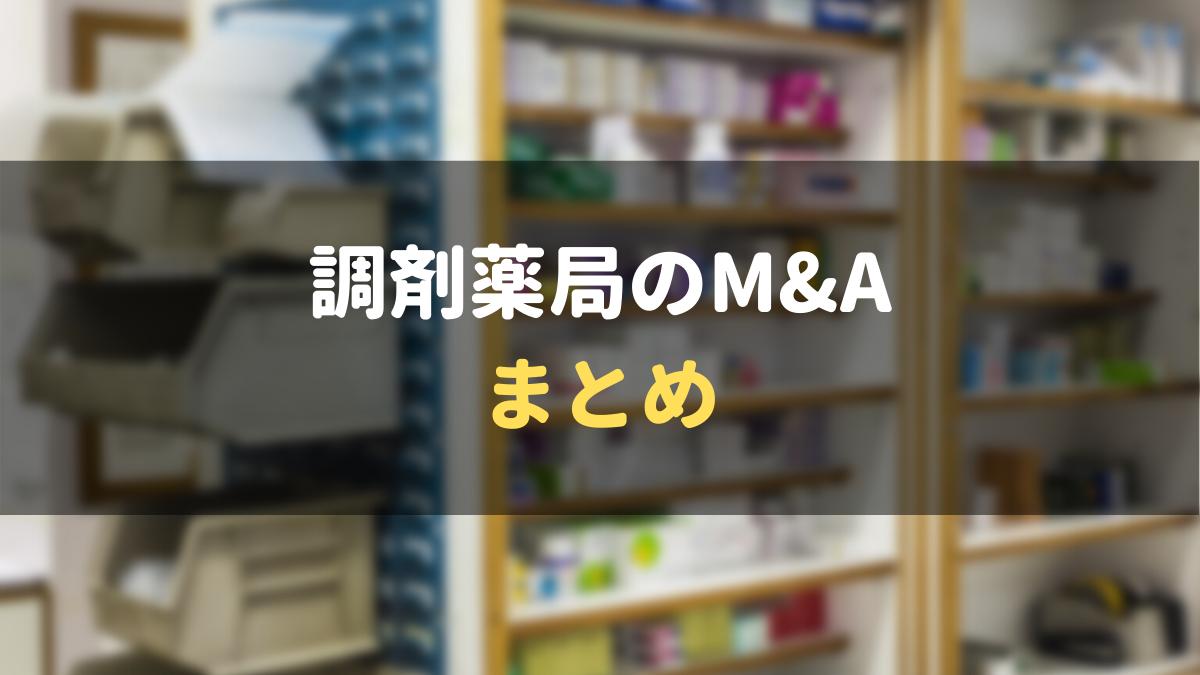 調剤薬局 M&A 動向|まとめ
