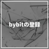 bybit_登録_アイキャッチ