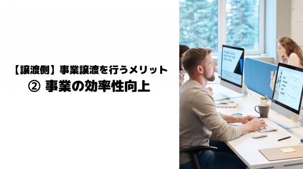 事業譲渡_メリット_譲渡側_事業_効率化