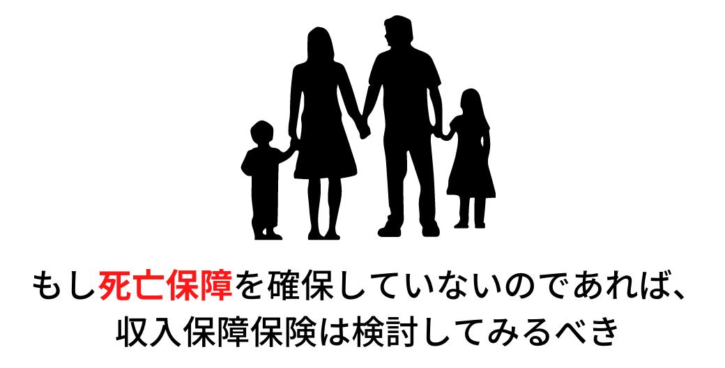 死亡保障_親子