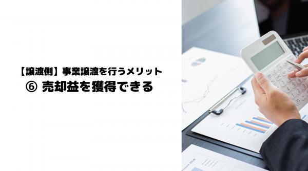 事業譲渡_メリット_譲渡側_売却益