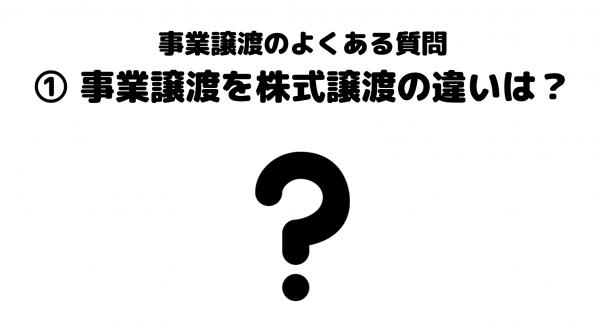 事業譲渡_メリット_よくある質問_株式譲渡_違い
