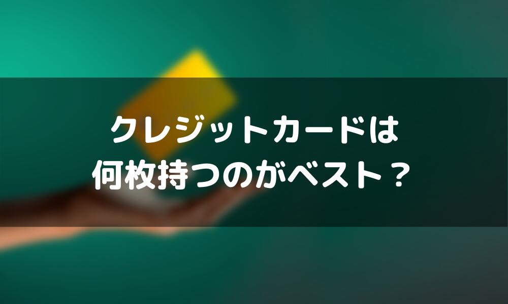 クレジットカード_2枚目_何枚