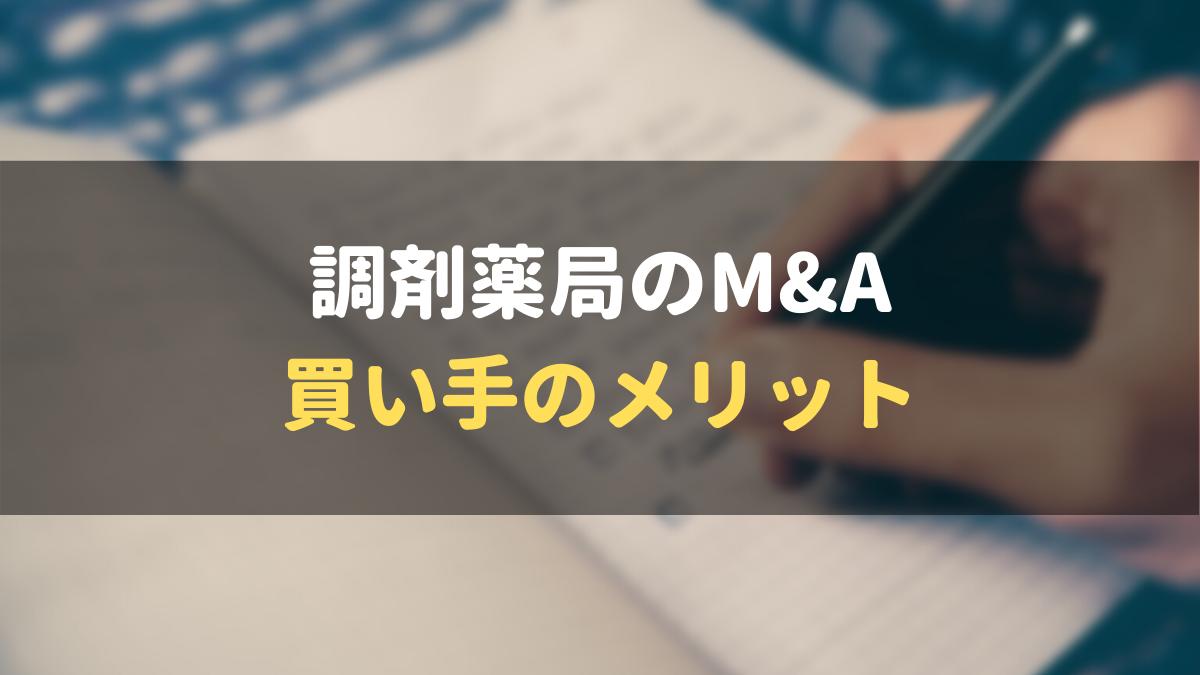 調剤薬局M&Aの買い手側のメリット3選