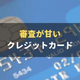 審査が甘い・緩いクレジットカードおすすめ5選!審査通過のコツも専門サイトが解説