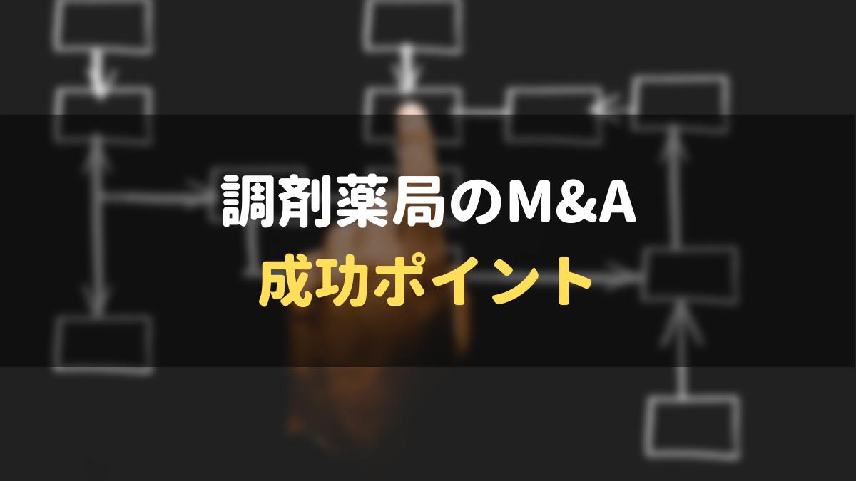 調剤薬局M&Aの成功ポイント3選