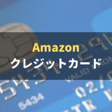 Amazonでおすすめのクレジットカード9選|Amazonでの支払い方法についても徹底解説