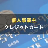個人事業主向けおすすめクレジットカード5選!カードで経費を払うメリットとは?