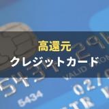 還元率が高いクレジットカードランキング!選び方のコツを徹底解説