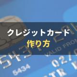 クレジットカードの作り方の流れ|学生・未成年・無職でもクレジットカードは作れる!