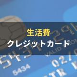 生活費はクレジットカード払いが断然お得!節約におすすめのクレジットカード10選