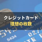 クレジットカードは何枚持つのが理想?複数枚持つ場合の上手な使い分け方法を解説