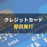 即日発行できるクレジットカードをランキングで紹介!即日発行の流れや注意点も徹底解説