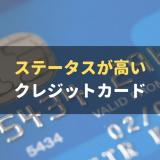 【高ステータス】かっこいいおすすめのクレジットカードランキング!
