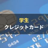 学生でもクレジットカードは作れる!厳選したおすすめ5枚を紹介!