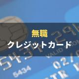 無職でもクレジットカードが欲しい|作りやすいクレジットカード5選をご紹介