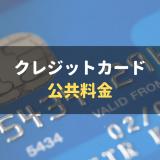 公共料金はクレジットカードがお得!おすすめのカード5選と注意点